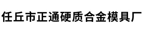 任丘市正通硬质合金模具厂-粉末冶金模具,标准件模具,异型模具,螺旋模具
